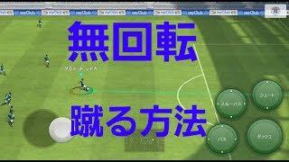 【ウイイレアプリ】無回転を蹴る thumbnail