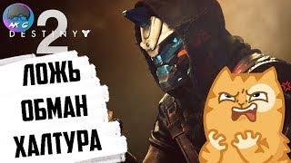 Обман разработчиков на примере Destiny 2 и не только [Мнение]