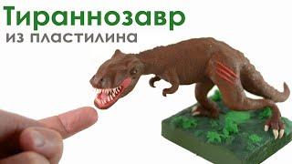 как сделать из пластилина динозавра рекса