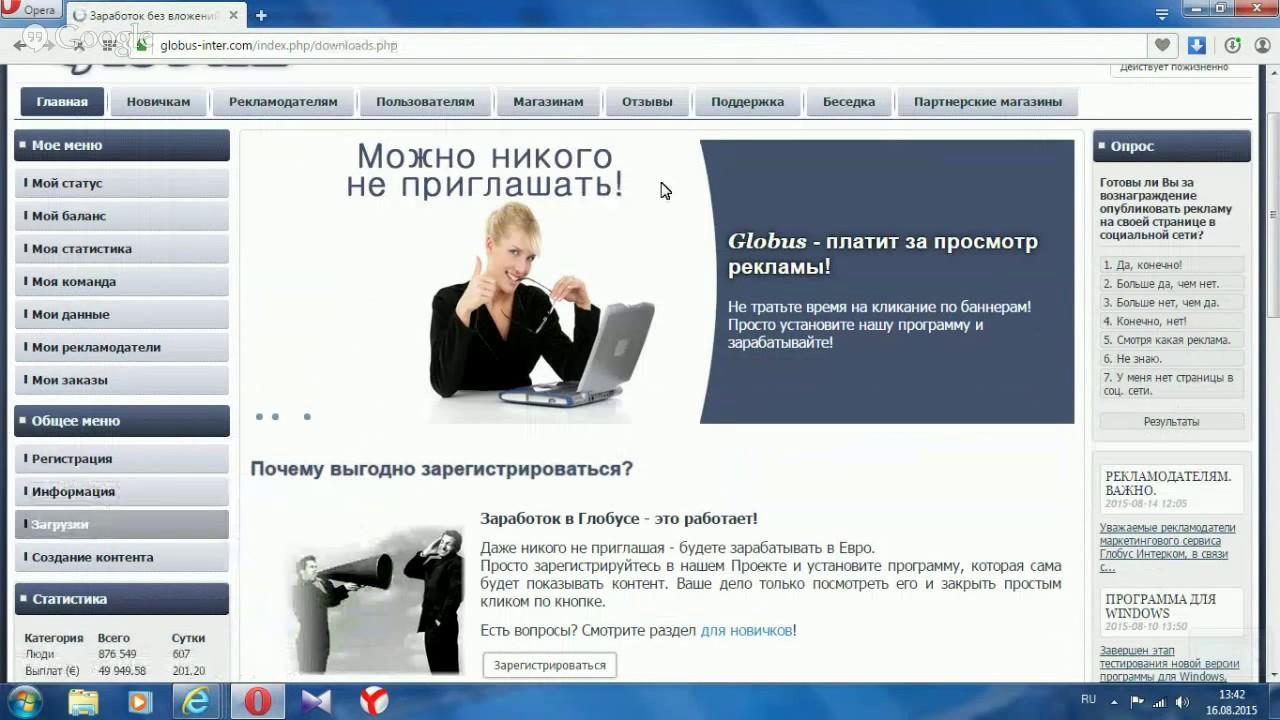 Заработок на смартфоне, планшете, компьютере в EURO!!!|автозаработок для планшета