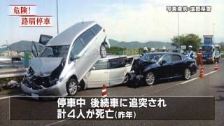 Repeat youtube video 検証交通事故~高速道路の安全を守る高速隊