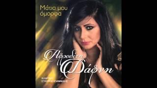 Αφροδίτη Δάφνη - Καταδίκη | Afroditi Dafni - Katadiki - Official Audio Release