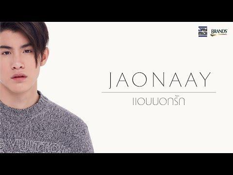 Jaonaay - 喙佮腑喔氞笟喔竵喔`副喔� [Lyrics VDO]