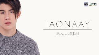 Jaonaay - แอบบอกรัก [Lyrics VDO]
