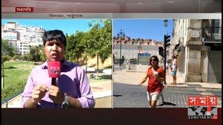 স্বাভাবিক হচ্ছে ইউরোপের দেশগুলোর জনজীবন | Europe Corona Update | Covid 19