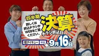 軽自動車専門店ダイキュー 四半期決算チラシ折込日9月16日 thumbnail