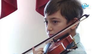 «Юные скрипачи 2017»  В Каспийске состоялся I открытый городской конкурс