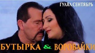 Download Бутырка и Воровайки -  Гулял Сентябрь Mp3 and Videos
