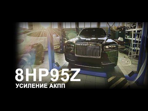 Усиление акпп // 8hp95z // Rolls-Royce