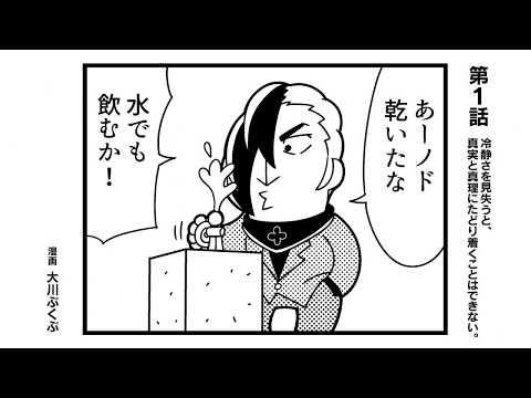 TVアニメ「Caligula -カリギュラ-」第1話予告