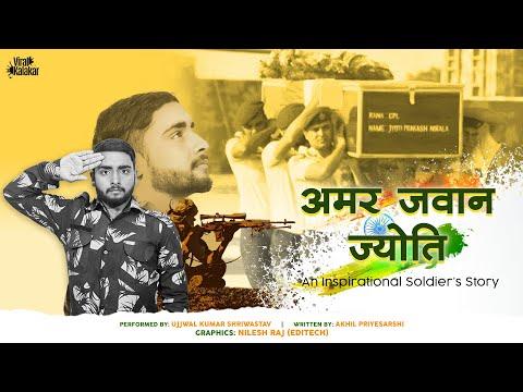 अमर-जवान-ज्योति-||-an-inspirational-soldier's-story-||-jyoti-prakash-nirala-||-viral-kalakar