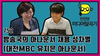 752#방송국의 아나운서 채용 성차별(대전MBC 유지은 아나운서)
