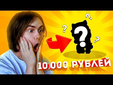 МИЛЛЕР ВПЕРВЫЕ В BRAWL STARS | 😲 ПОЙМАЛ ЛЕГУ 😲| ДОНАТ 10.000 РУБЛЕЙ