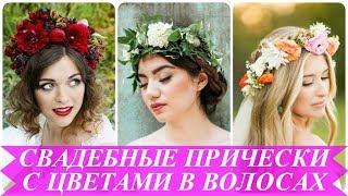Самые модные свадебные прически с цветами в волосах 2018