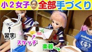 工作大好き小2女子が手作りした保育園と中学校がすごすぎる!!絵具セットや習字道具、リコーダーなど😆!DIY CRAFT thumbnail