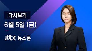 2020년 6월 5일 (금) JTBC 뉴스룸 다시보기 - '서울역 폭행' 영장 기각…커지는 비판