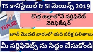 TS CONSTABLE & SI MAINS NEW UPDATE FOR RESULT & CERTIFICATE VERIFICATION 20TH MAY 2019