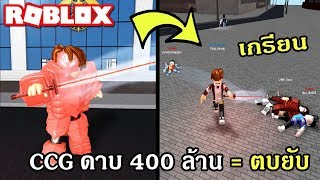 Ro-Ghoul Ginkui CCG Roblox troll weapons 400 million!! Slapping OWL 500 A million crumpled!! [N.N.B CLUB Da brother]