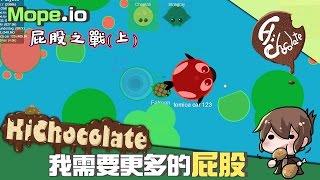 【巧克力】『Mope.io:動物大作戰』 - 屁屁之戰(上) 我需要更多的屁股!!
