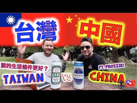 台灣 vs 中國: 誰的生活條件更好?OUR view of life in TAIWAN vs Life in CHINA