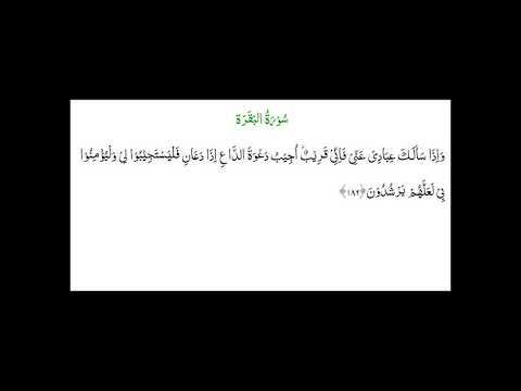 SURAH AL-BAQARA #AYAT 186: 11th Apr 18