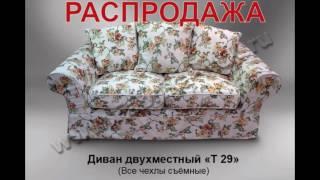 видео Купить недорого диван «книжка» в Москве: цена от производителя