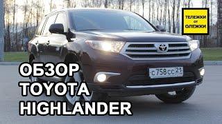 Toyota Highlander 2. Обзор Toyota Highlander 2013 г/в (II, рестайлинг)