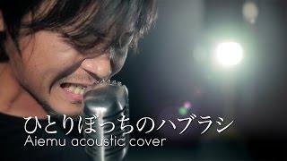 ひとりぼっちのハブラシ - 桜庭裕一郎(長瀬智也)愛笑む acoustic cover thumbnail