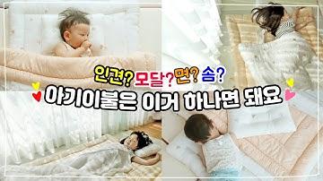 육아용품 리뷰 : 아기이불세트 (차렵이불, 아기이불패드, 누빔패드) 인견이불과 모달이불