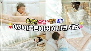 육아용품 리뷰 : 아기이불세트 (차렵이불, 아기이불패드…