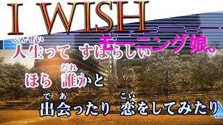 ゆみです。今回はI WISHを歌いました(*^-^*) 辻加護がメインなこの曲は...