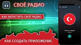 Как открыть своё радио и создать приложение