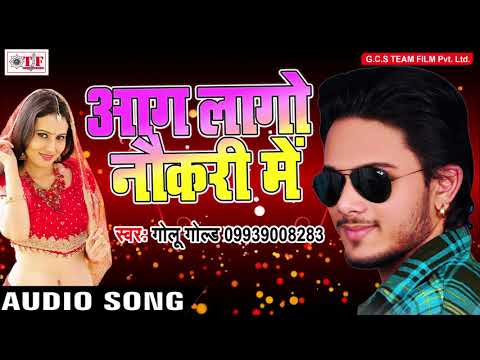TOP SONG - आग लागो नौकरी में - Golu Gold - Chhilai Gaile Galiya - Hit Bhojpuri Song 2017