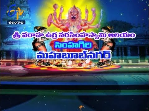 Sri Varaha Ugra Lakshmi Narasimha Swamy Temple | Teerthayatra | 4th July 2017 | Full Episode | ETV