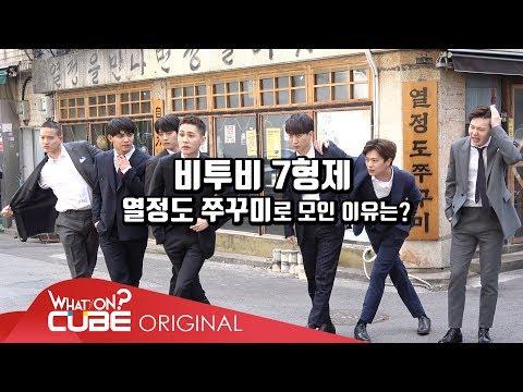 BTOB - Beatcom #36 (2017 BTOB TIME ~Our Concert~ Poster & VCR Shooting Site Behind)