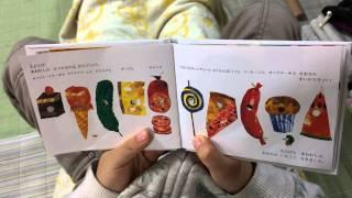 絵本『はらぺこあおむし』を歌いながら読んでくれるとらこ氏4歳5カ月。...