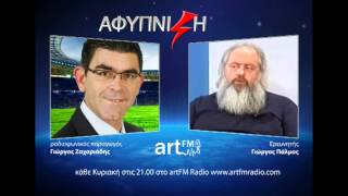 Georgios Palmos Radiofoniki Ekpompi Afipnisi 13.01.2013 artFM Web Radio 04