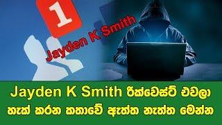 Jayden K Smith රික්වෙස්ට් එවලා හැක් කරන කතාවේ ඇත්ත නැත්ත මෙන්න