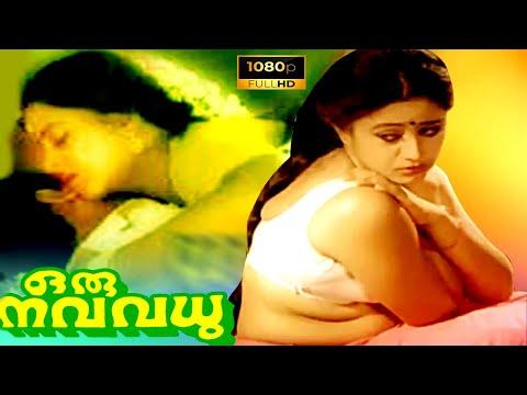 Oru Nava Vadhu Romantic Malayalam Full Movie | Shanavas | K.Bhasker Raj | Super Cinema Malayalam |