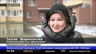 В Караганде ключи от квартир получили 20 семей(В Караганде ключи от квартир получили 20 семей., 2013-12-01T09:20:00.000Z)