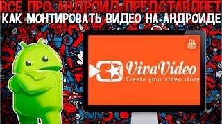 Как монтировать видео на андроиде(Как монтировать видео на андроиде Ссылка-http://apkapp.ru/3935-vivavideo-pro-video-editor.html Очень хорошее приложение для монтаж..., 2016-05-07T16:21:43.000Z)