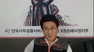 KB손해사정노동조합님의 실시간 스트리밍