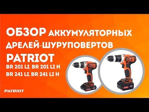 Шуруповерт Patriot The One BR 241 Li-H - фото 10