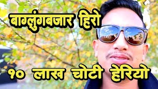 पन्चेबाजा 'किंग'  चर्चित गायक बसन्त थापा  : Exclusive Talk with Basanta Thapa