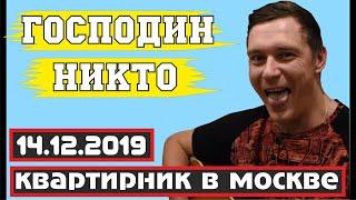 Константин Сапрыкин - ГОСПОДИН НИКТО | квартирник в Москве (14.12.2019)