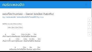 เพลงที่อยากบอกเธอ - Daniel (แดเนียล ดิษยะศริน) | คอร์ด เนื้อเพลง คอร์ดกีตาร์