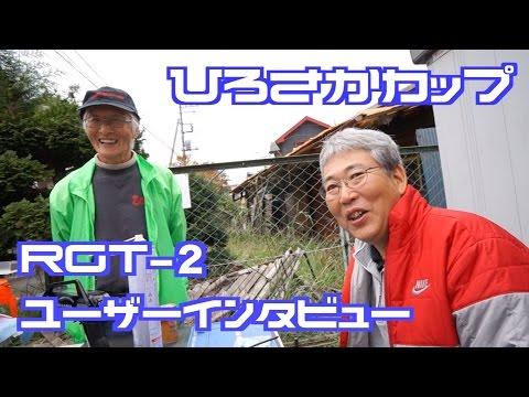 ひろさかカップ RGT−2ユーザーインタビュー RCリカーズ HIROSAKA