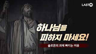 [설교말씀] 하나님을 피하지 마세요! - 솔로몬의 죄에 빠지는 이유