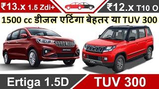 Ertiga vs TUV 300 Hindi 2019 अर्टिगा 1.5 D 🆚 TUV300 हिंदी Review