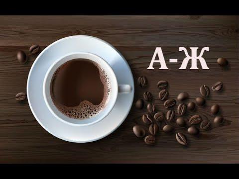 Значение символов при гадании на кофейной гуще.А-Ж